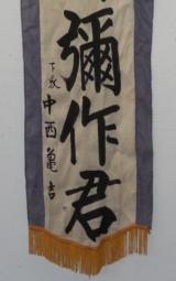 WW2 Japanese Military (Going To War) Patriotic Banner - 3 of 6