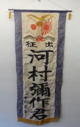 WW2 Japanese Military (Going To War) Patriotic Banner - 4 of 6