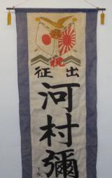 WW2 Japanese Military (Going To War) Patriotic Banner - 2 of 6