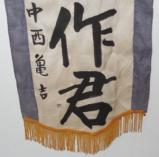WW2 Japanese Military (Going To War) Patriotic Banner - 5 of 6