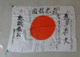 WWII Japanese (Signed) Flag - 1 of 3