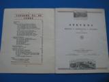 J. Stevens Arms Co. Catalog #60 circa 1935 - 2 of 3