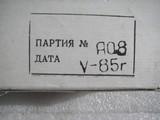 7.62x38 mm NAGANT REVOLVER RUSSIAN MILITARY SURPLUS AMMO - 7 of 13