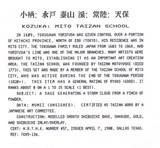 """""""Kinko Kodzuka (MGJ1404)"""" - 3 of 3"""