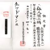 """""""Kinko Kodzuka (MGJ1404)"""" - 1 of 3"""