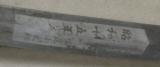 Japanese Katana / Chinese Prison Sword Replica - 6 of 12
